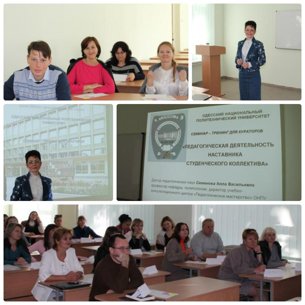 """Семінар-тренінг """"Педагогічна діяльність куратора"""" 2014 р."""
