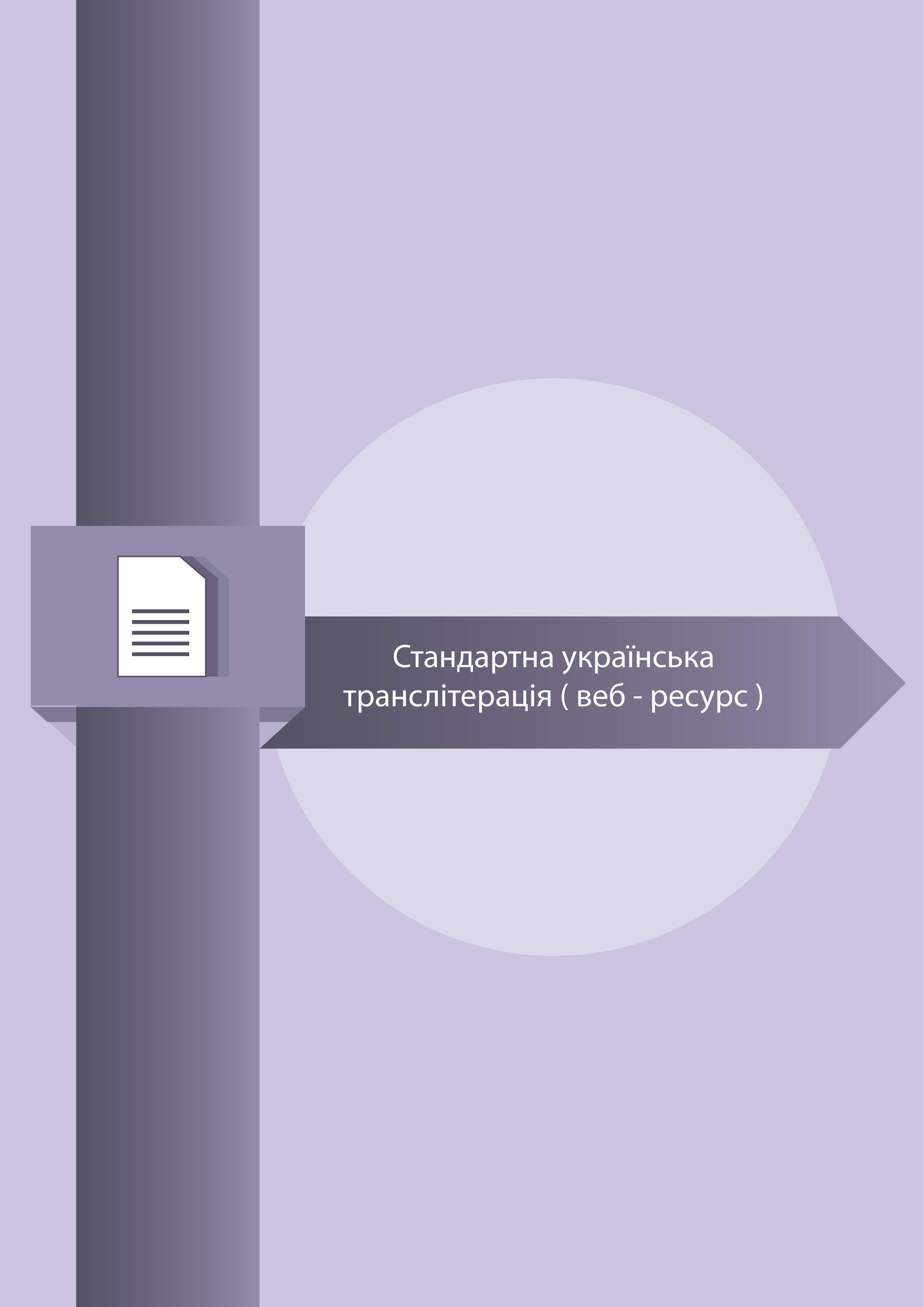 українська транслітерація