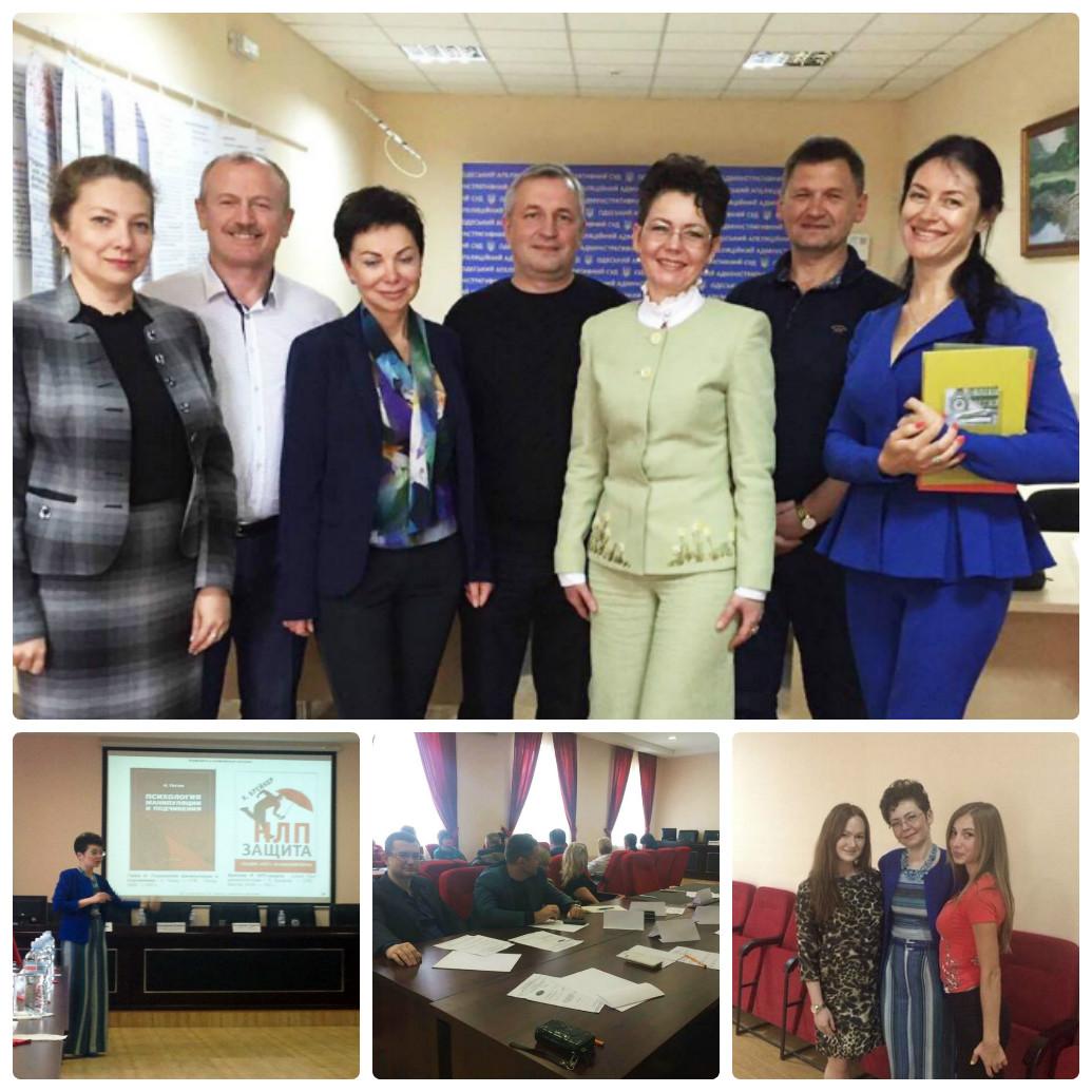 2015 р. Педагогічна майстерність в Одеському окружному і адміністративному судах