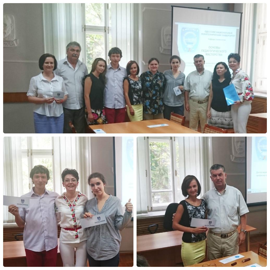 2014-2015 рр. Педагогічна майстерність в ОНПУ