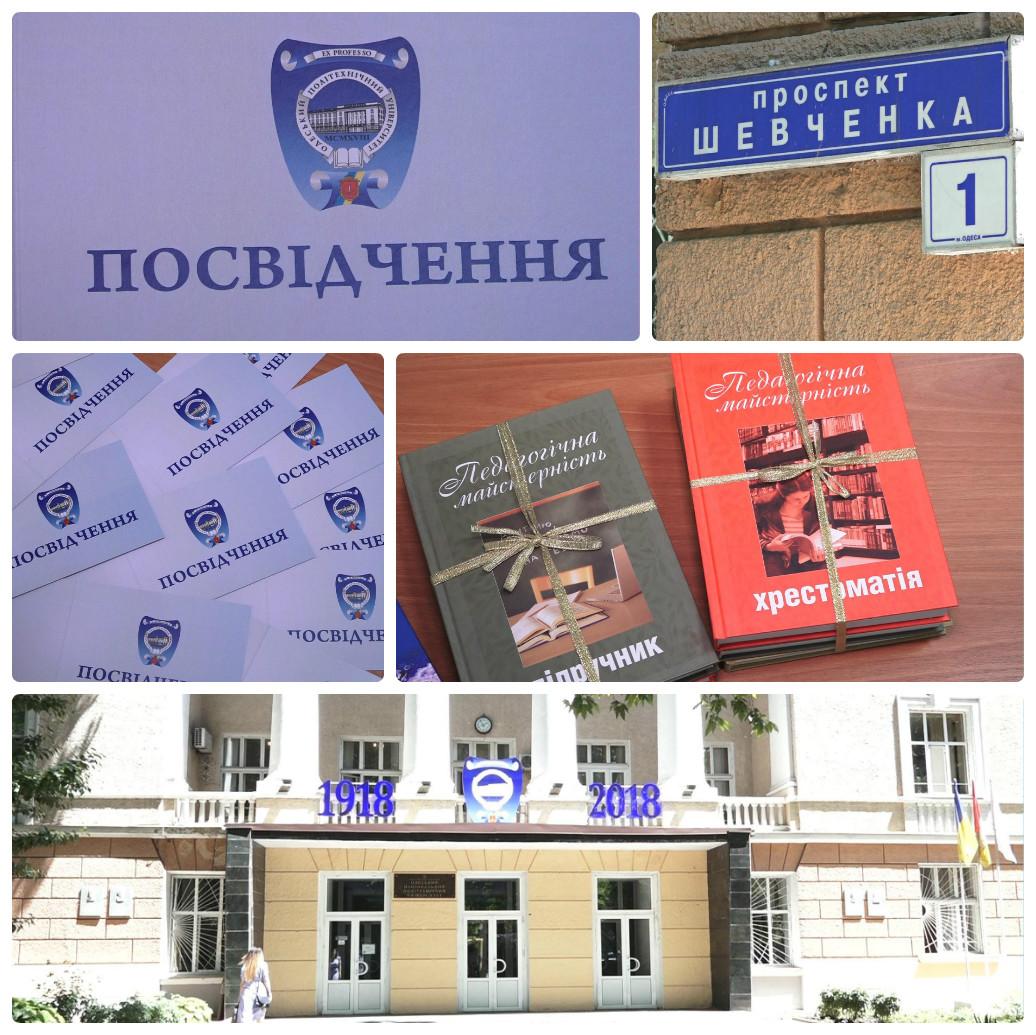 Навчально-консультаційний центр ОНПУ «Педагогічна майстерність»