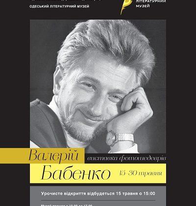 В. Бабенко