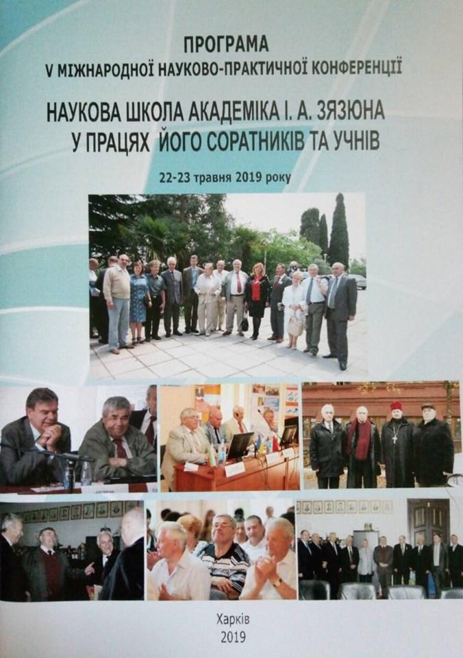 V Міжнародна науково-практична конференція