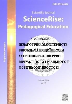 Педагогічна майстерність викладача вищої школи ХХІ століття: синергія віртуального і реального в освітньому просторі