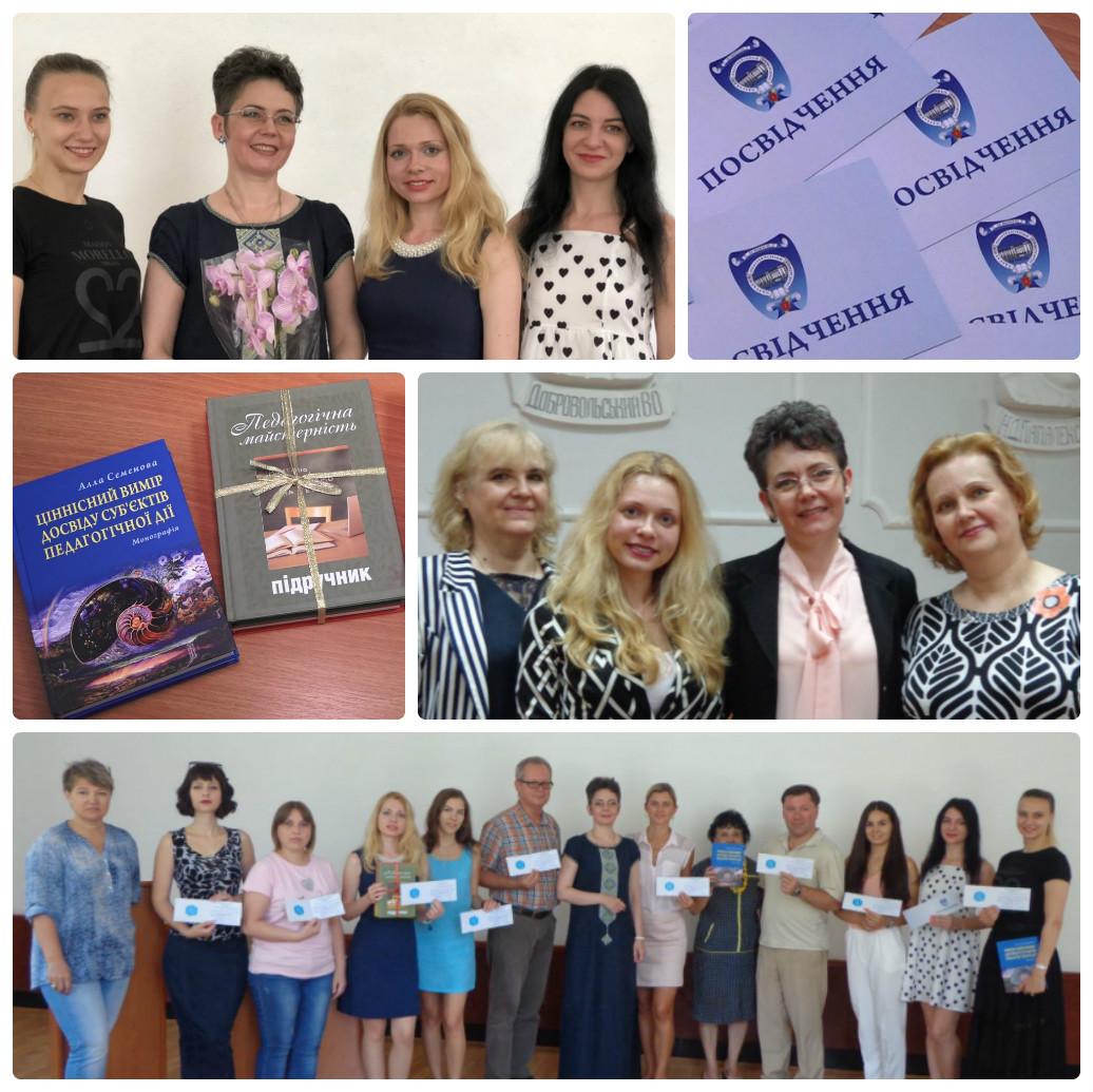 Вручення сертифікатів науково-педагогічним працівникам