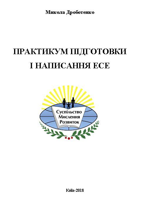 Дроботенко