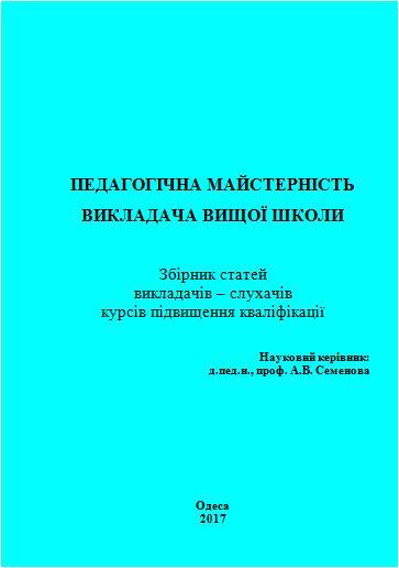 Збірник наукових праць