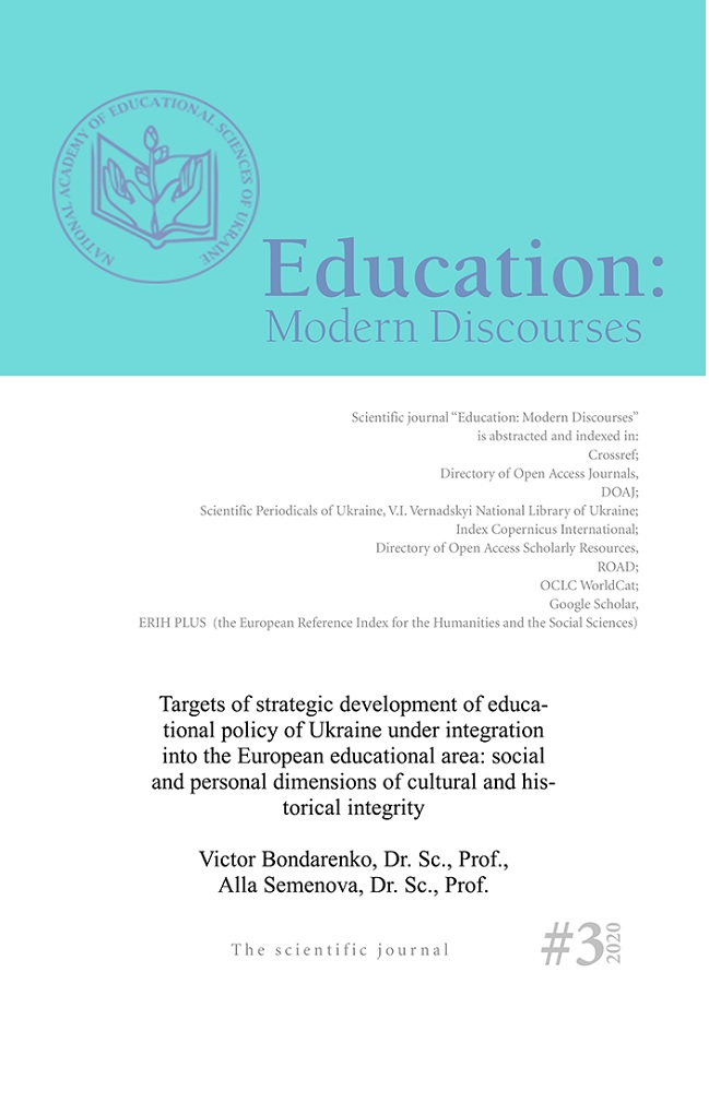 Education: Modern Discourses